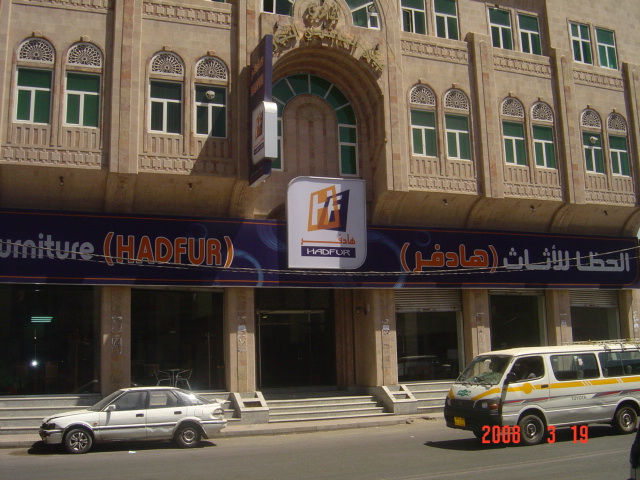 Mujahid Showroom