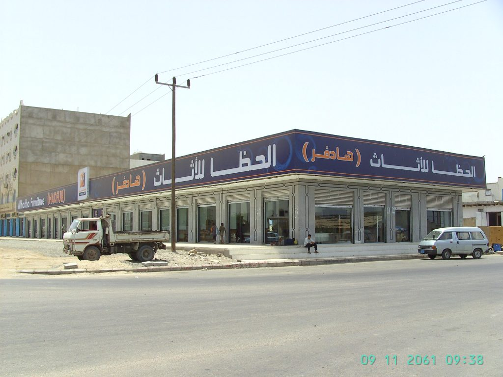 Mansoura Showroom